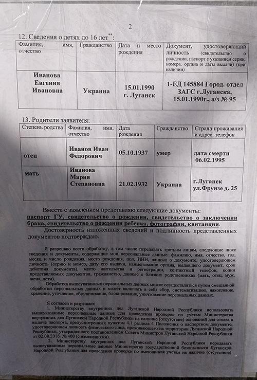 Заявление анкета для получения паспорта ЛНР